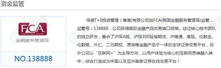 【曝光】信德T+0,一家自称受多国监管的配资平台。