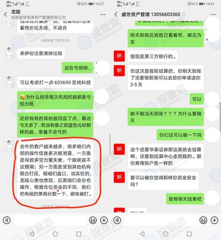【曝光】掌尚策,虚假盘恶意带单,10万本金险被骗!