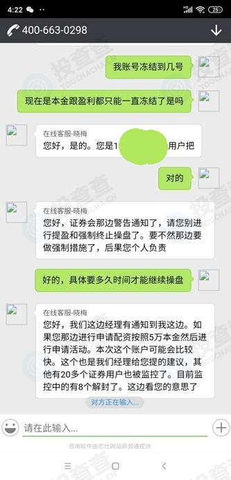 """【曝光】虚假盘""""豪配投资""""自导自演设骗局,侵吞客户所有本金盈利!"""