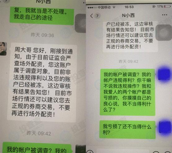 【曝光】N配资豪骗25万,一路亏损,哪来的违规盈利?